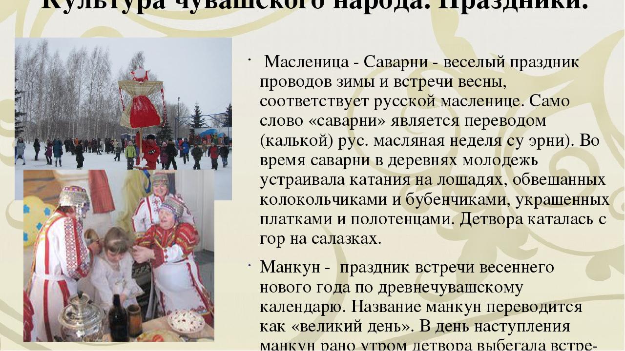 Культура чувашского народа. Праздники. Масленица - Cаварни - веселый праздник...