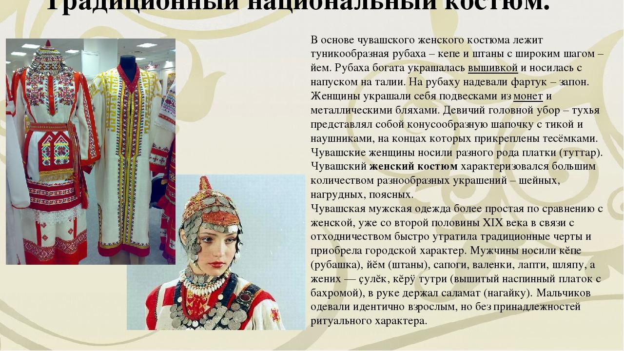Традиционный национальный костюм. В основе чувашского женского костюма лежит...