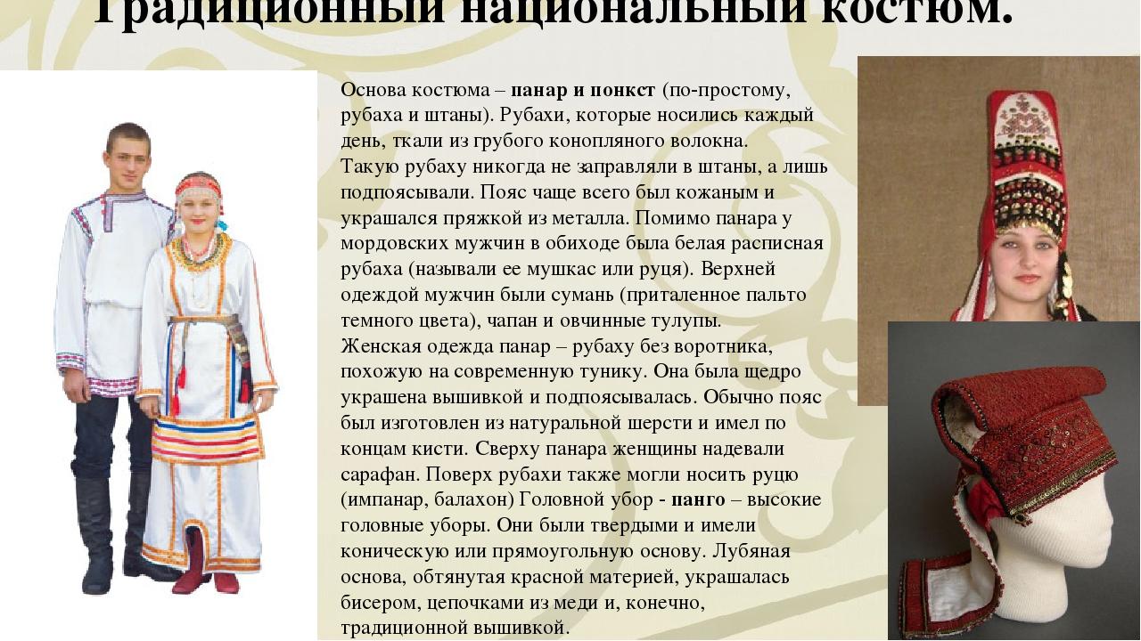 Традиционный национальный костюм. Основа костюма – панар и понкст (по-простом...
