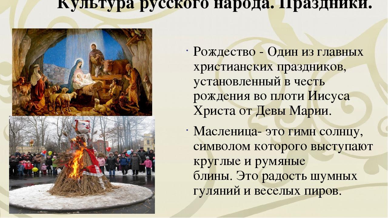 Культура русского народа. Праздники. Рождество - Один из главных христианских...