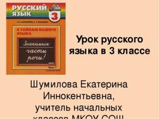 Шумилова Екатерина Иннокентьевна, учитель начальных классов МКОУ СОШ им. Геро