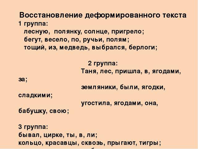 Восстановление деформированного текста 1 группа: лесную, полянку, солнце, при...