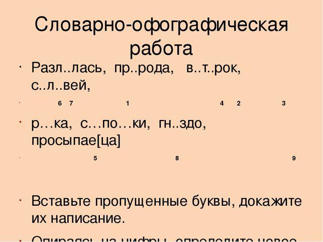 Словарно-офографическая работа Разл..лась, пр..рода, в..т..рок, с..л..вей, 6...