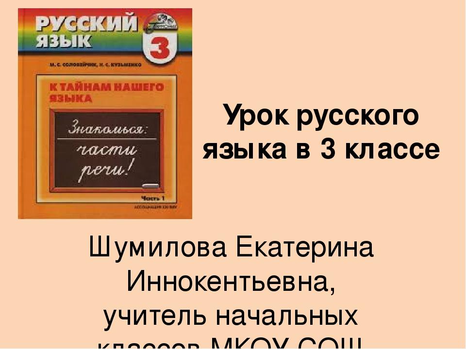 Шумилова Екатерина Иннокентьевна, учитель начальных классов МКОУ СОШ им. Геро...