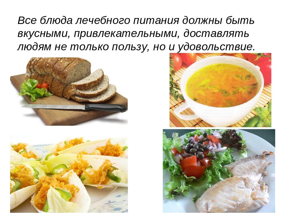 Все блюда лечебного питания должны быть вкусными, привлекательными, доставлят...