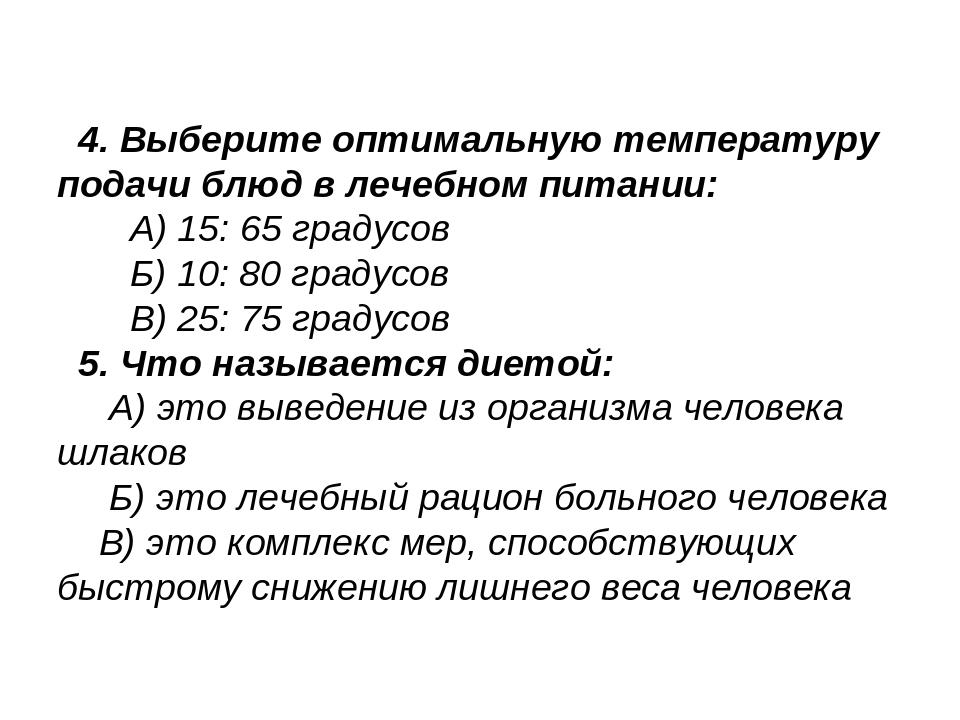 4. Выберите оптимальную температуру подачи блюд в лечебном питании: А) 15: 6...
