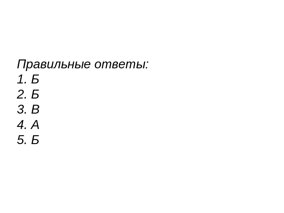 Правильные ответы: 1. Б 2. Б 3. В 4. А 5. Б