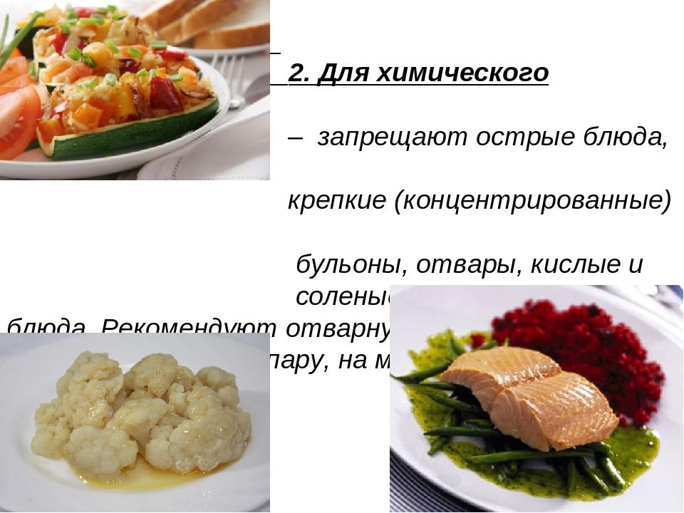 2. Для химического щажения – запрещают острые блюда, крепкие (концентрирован...