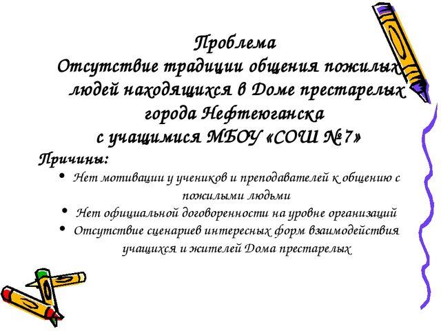 Презентации о домах престарелых работа в доме престарелых вакансии в новосибирске