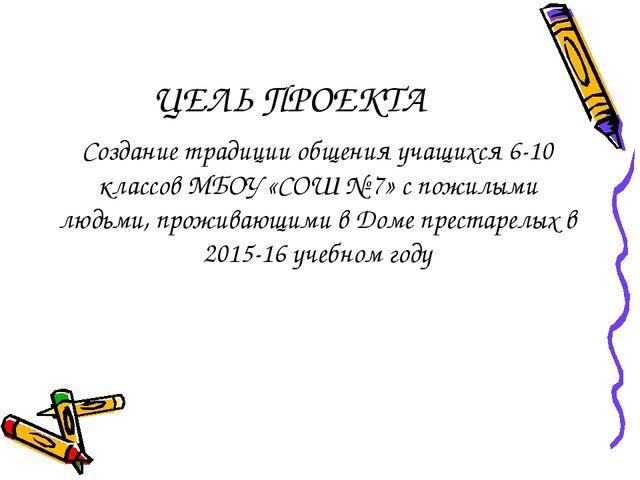 Презентация дома для престарелых медицинская помощь на дому пожилым людям в москве