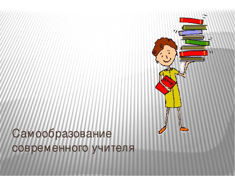 Самообразование современного учителя
