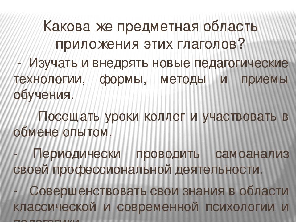 Какова же предметная область приложения этих глаголов? - Изучать и внедрять н...
