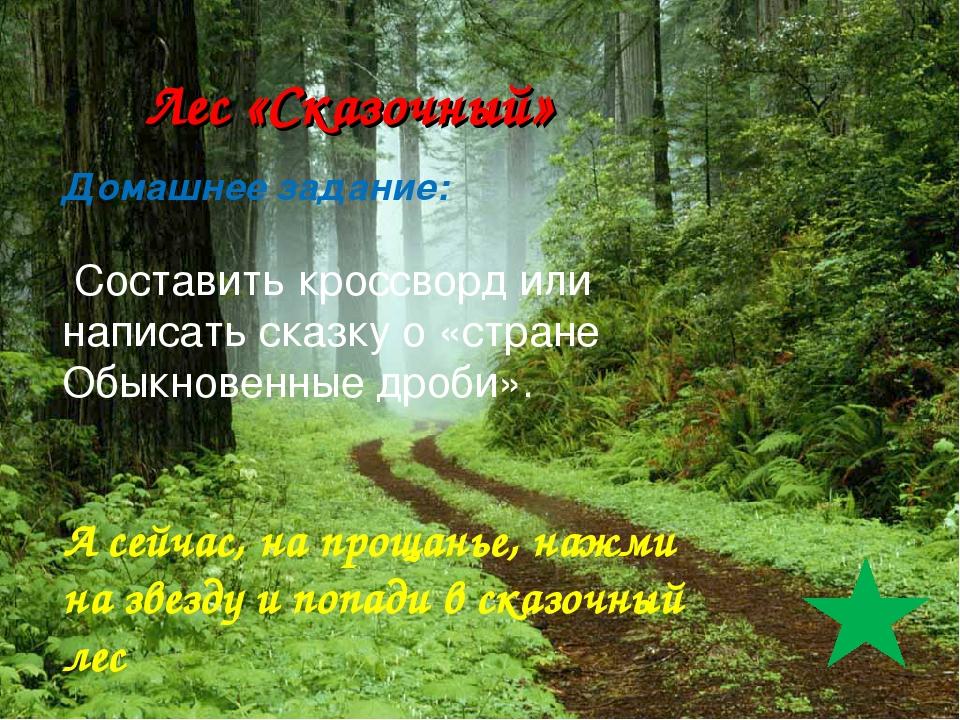 Лес «Сказочный» Домашнее задание: Составить кроссворд или написать сказку о «...
