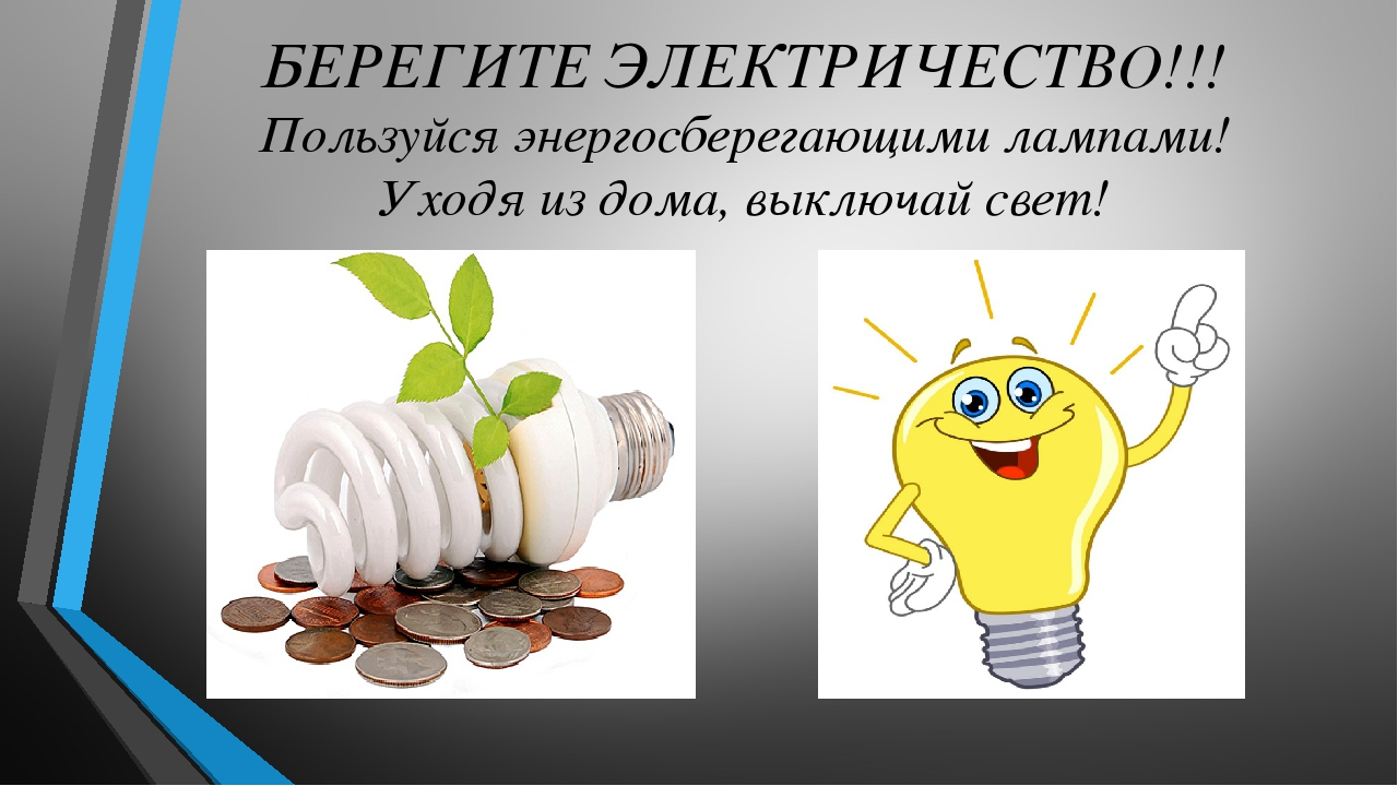 Картинки экономим свет