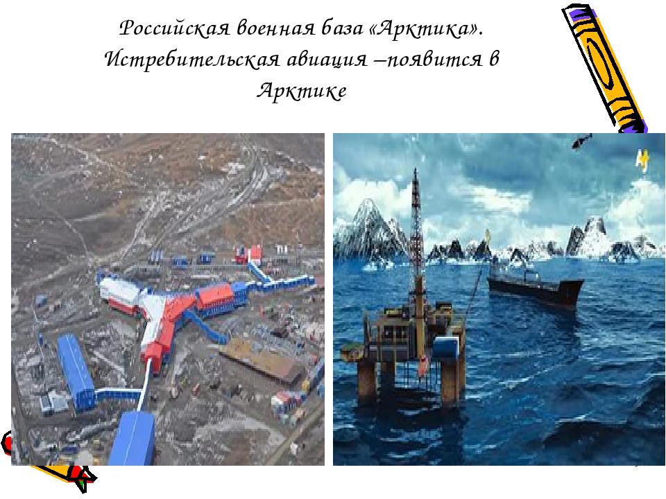 Российская военная база «Арктика». Истребительская авиация –появится в Арктике