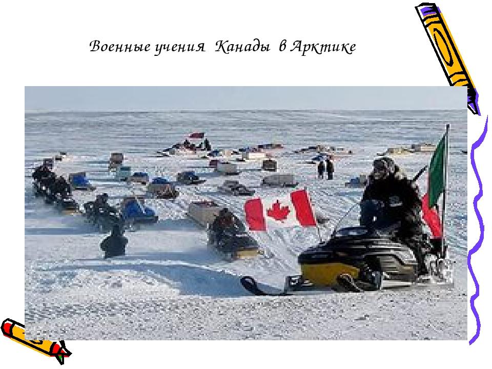 Военные учения Канады в Арктике