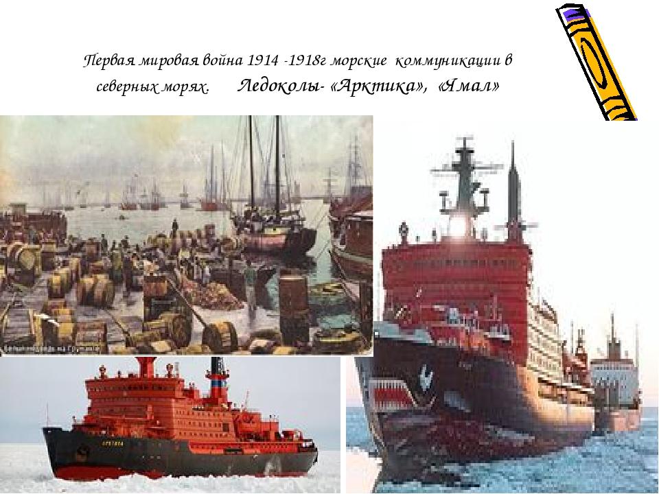 Первая мировая война 1914 -1918г морские коммуникации в северных морях. Ледок...