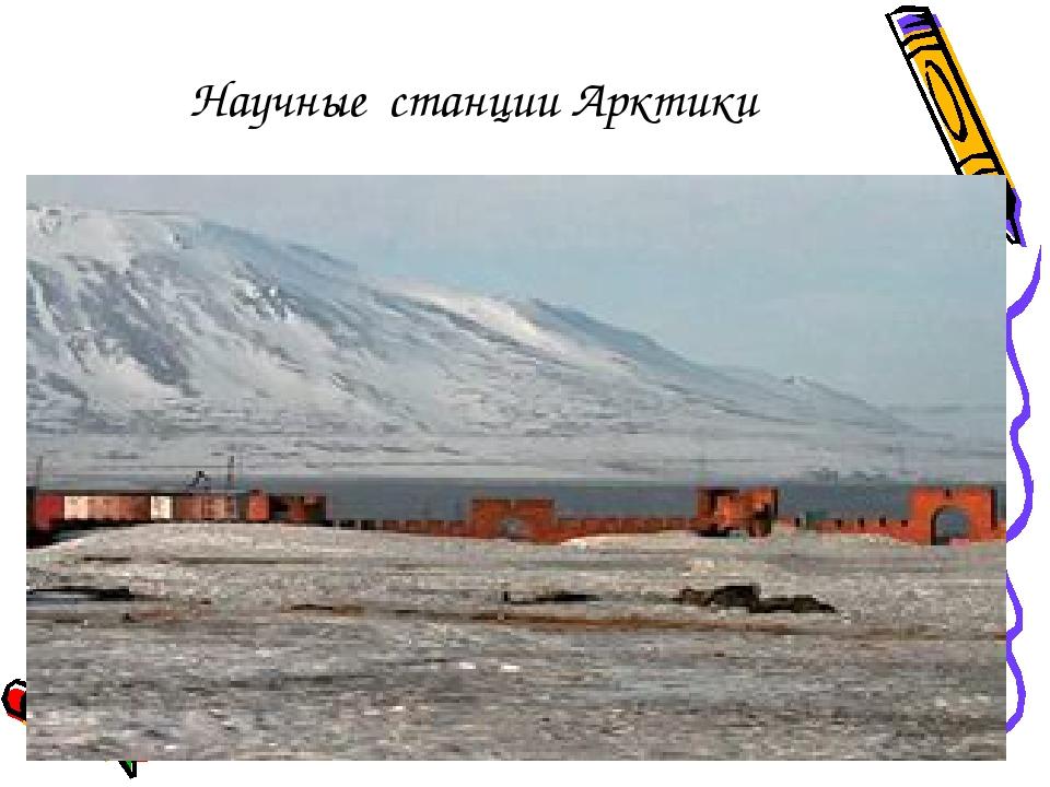 Научные станции Арктики