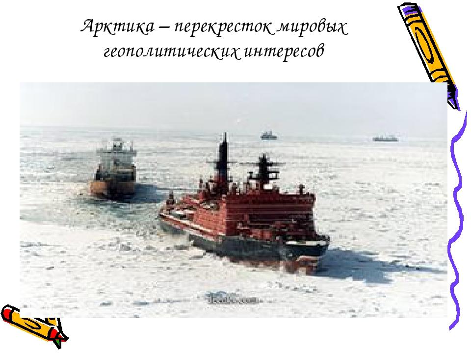 Арктика – перекресток мировых геополитических интересов