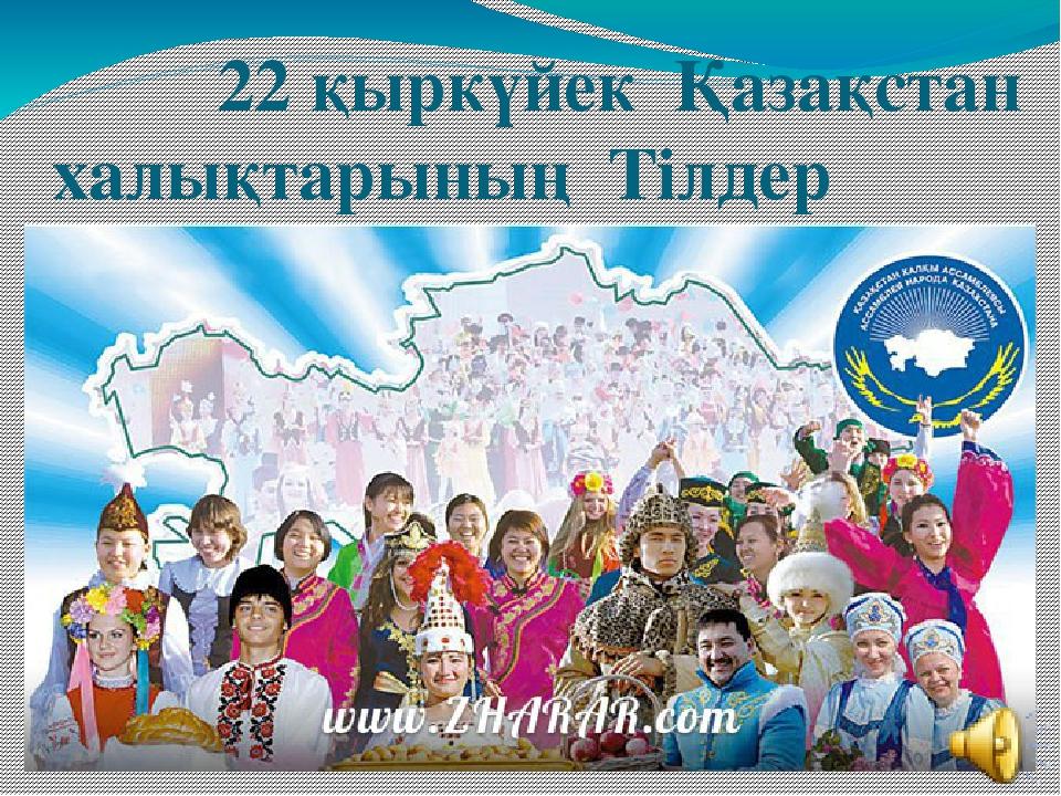 22 қыркүйек Қазақстан халықтарының Тілдер мерекесі