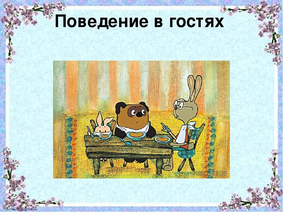 Картинки гостевой этикет для детей, днем рождения светлане