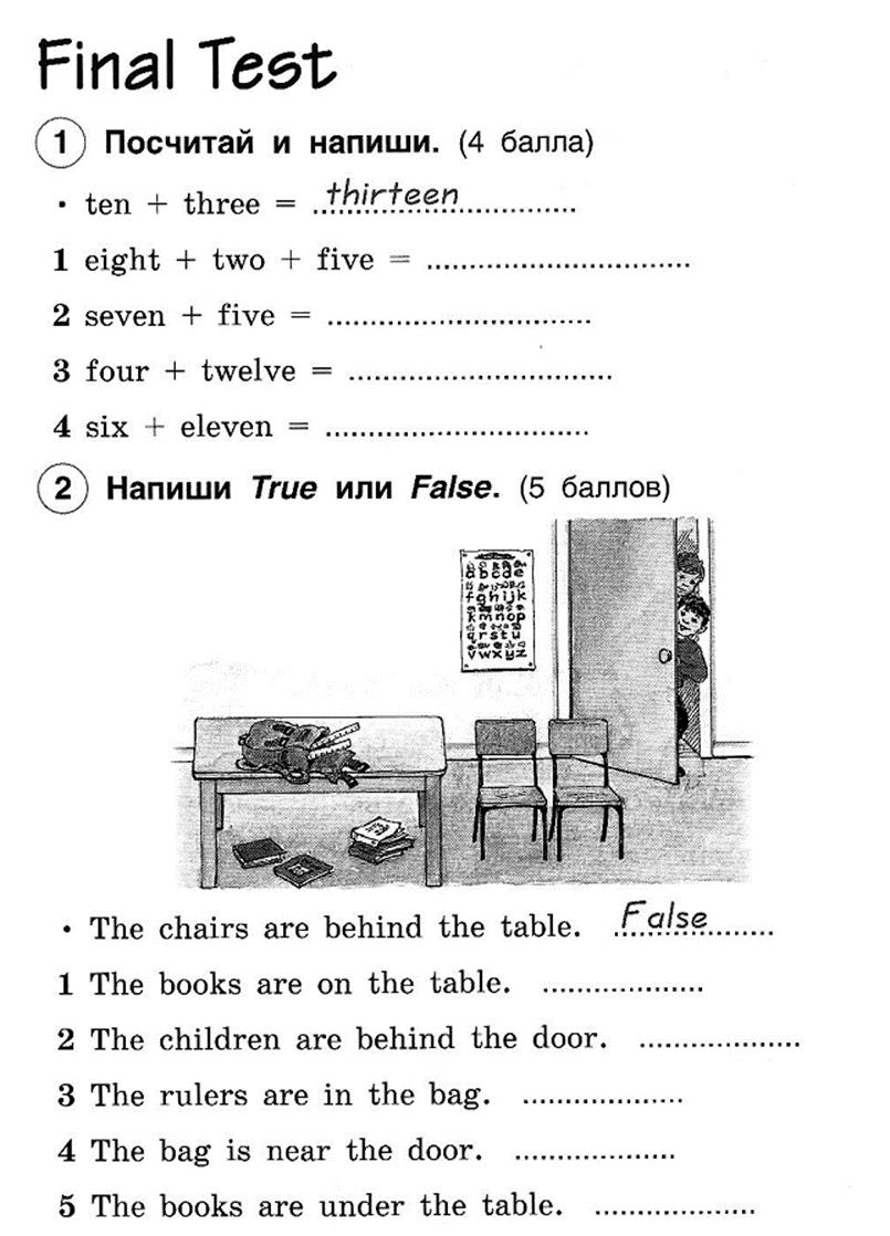английский язык 2 класс комарова 1 часть
