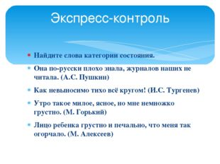 Найдите слова категории состояния. Она по-русски плохо знала, журналов наших
