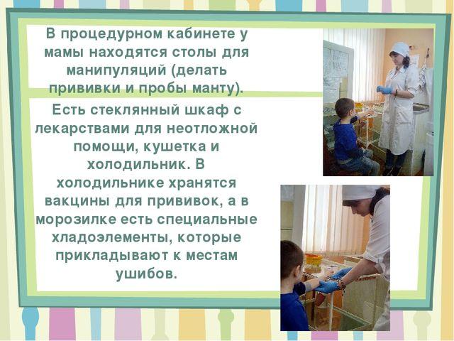 Методический материал для медсестры процедурного кабинета