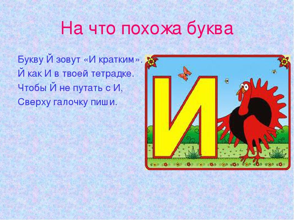 Презентация буквы для первого класса в картинках