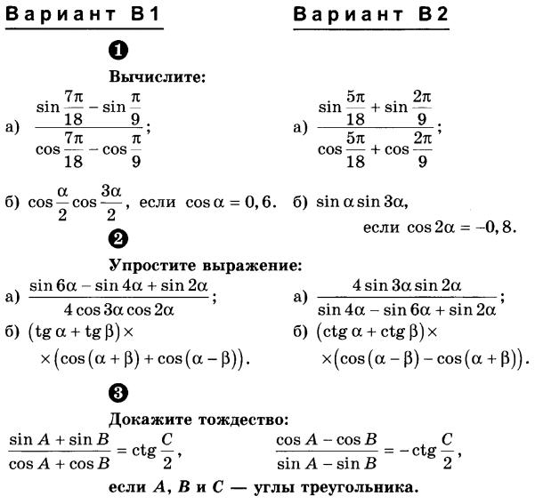 Контрольная работа по теме тригонометрические формулы 2368