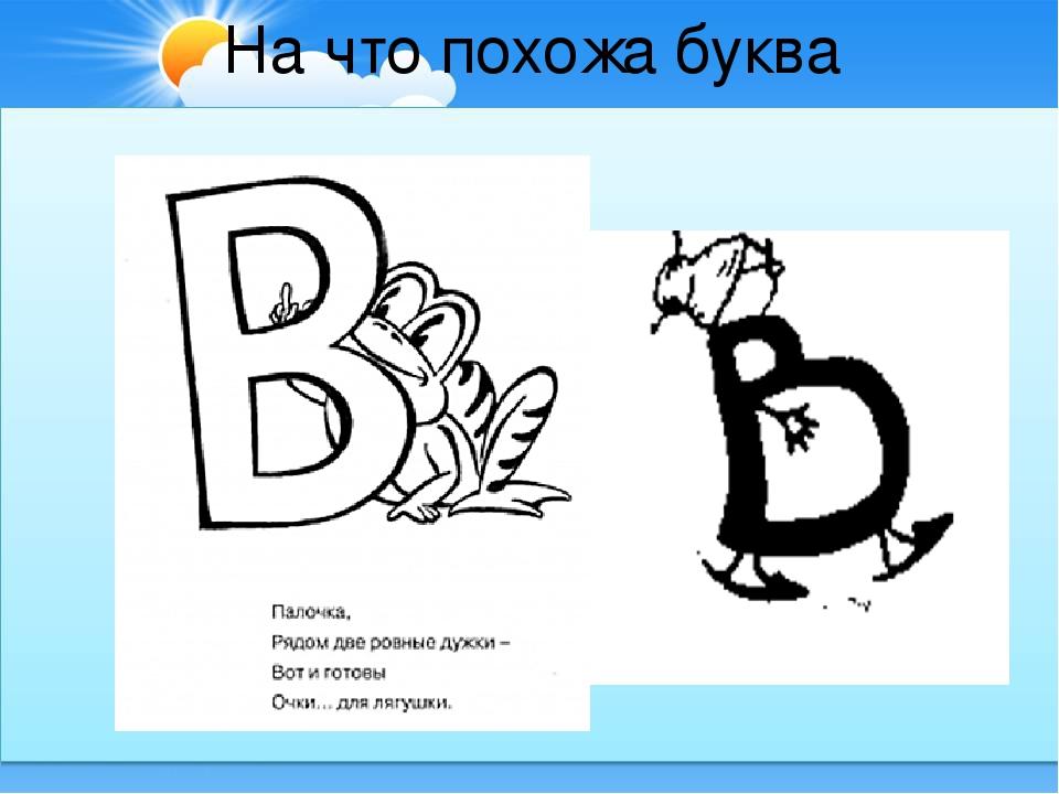 На что похожи буквы алфавита в картинках для 1 класса