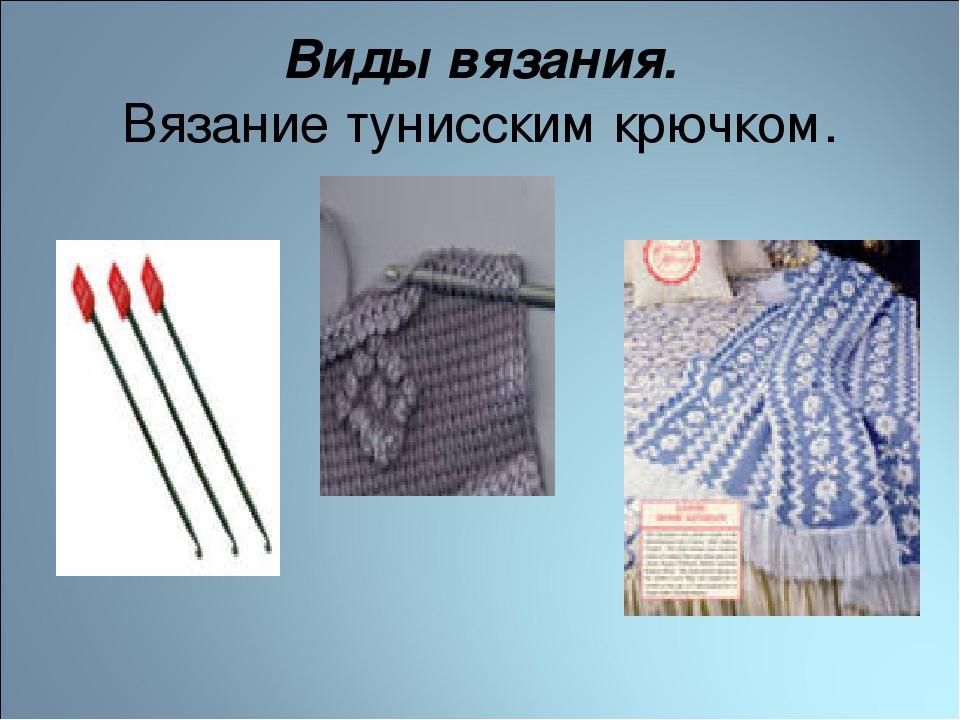 Виды вязания крючком Брюггское Румынское кружево Филейное