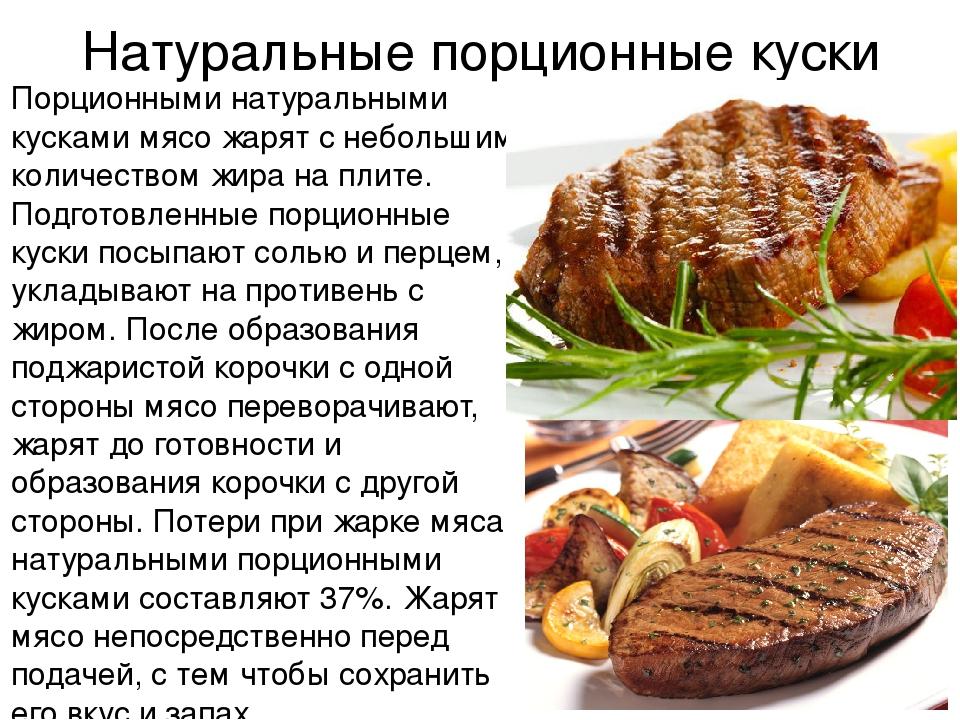 Жарка мяса мелкими кусками реферат 2444