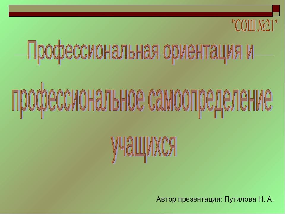 Автор презентации: Путилова Н. А.