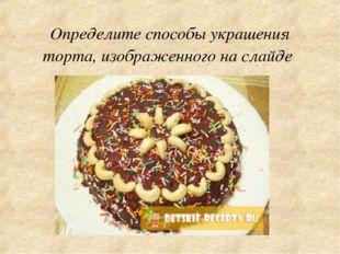 Определите способы украшения торта, изображенного на слайде