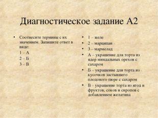 Диагностическое задание А2 Соотнесите термины с их значением. Запишите ответ