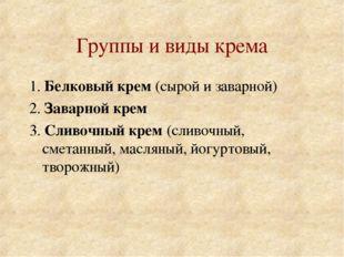 Группы и виды крема 1. Белковый крем (сырой и заварной) 2. Заварной крем 3. С