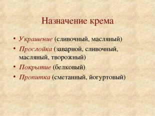 Назначение крема Украшение (сливочный, масляный) Прослойка (заварной, сливочн