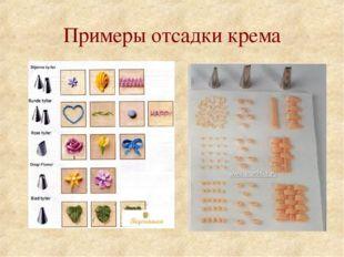 Примеры отсадки крема