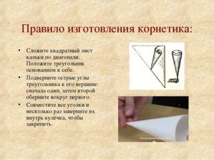 Правило изготовления корнетика: Сложите квадратный лист кальки по диагонали.