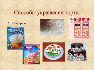 Способы украшения торта: Глазурью