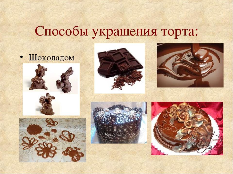 Способы украшения торта: Шоколадом