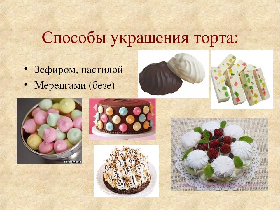 Способы украшения торта: Зефиром, пастилой Меренгами (безе)