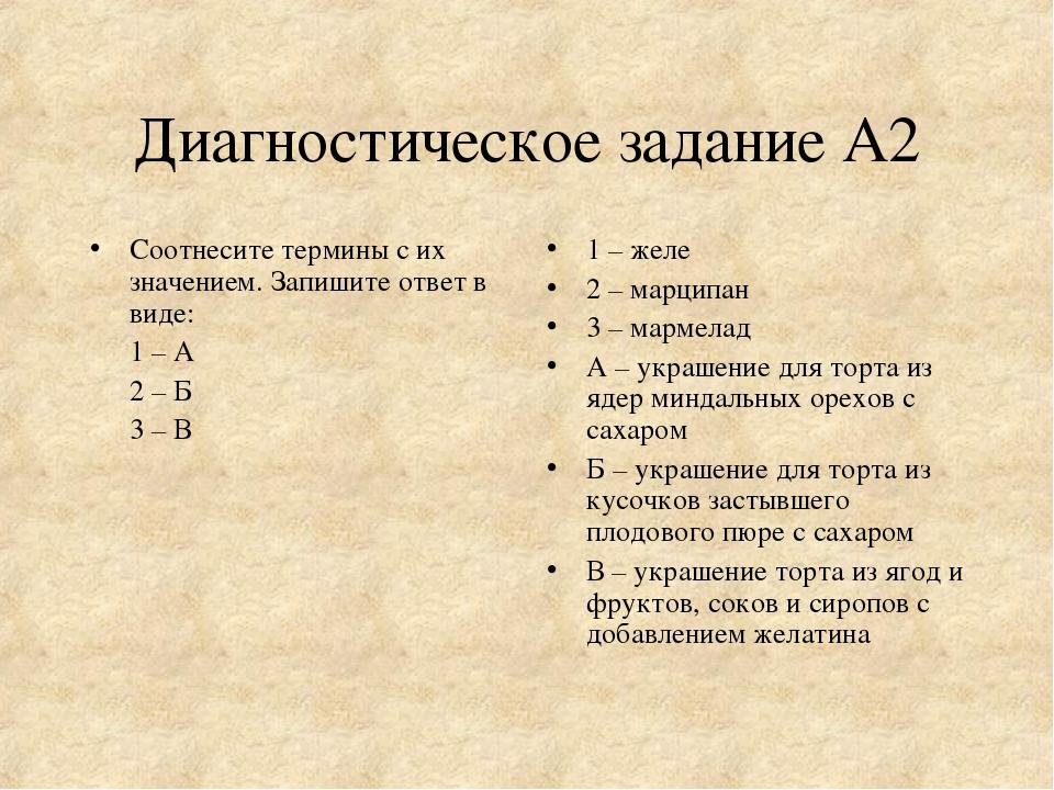 Диагностическое задание А2 Соотнесите термины с их значением. Запишите ответ...