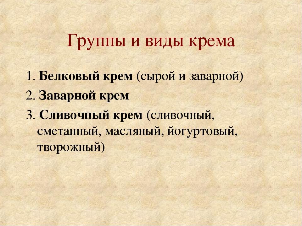 Группы и виды крема 1. Белковый крем (сырой и заварной) 2. Заварной крем 3. С...