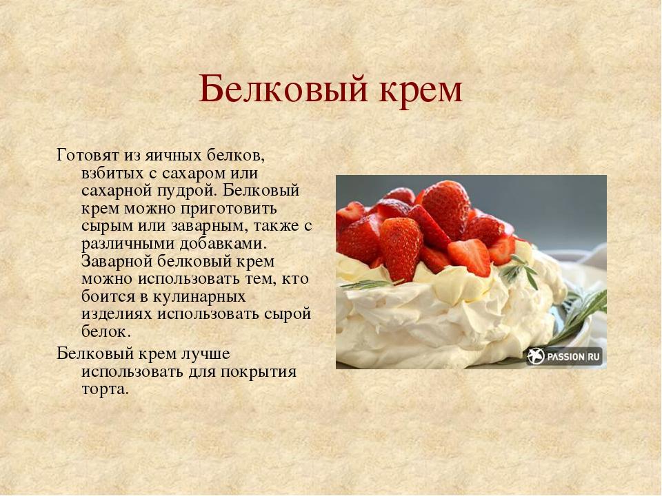 Белковый крем Готовят из яичных белков, взбитых с сахаром или сахарной пудрой...