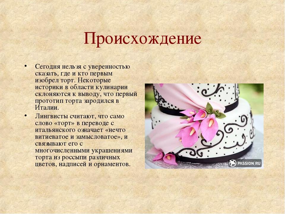 Происхождение Сегодня нельзя с уверенностью сказать, где и кто первым изобрел...