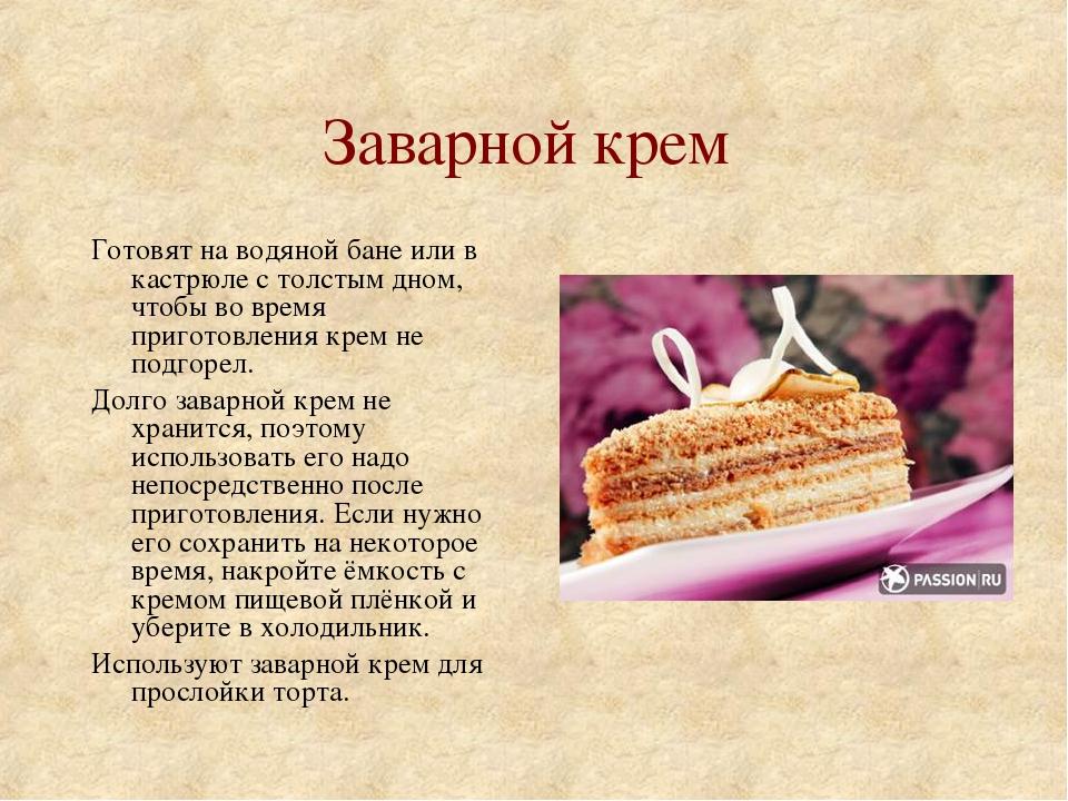 Рецепти заварного крему