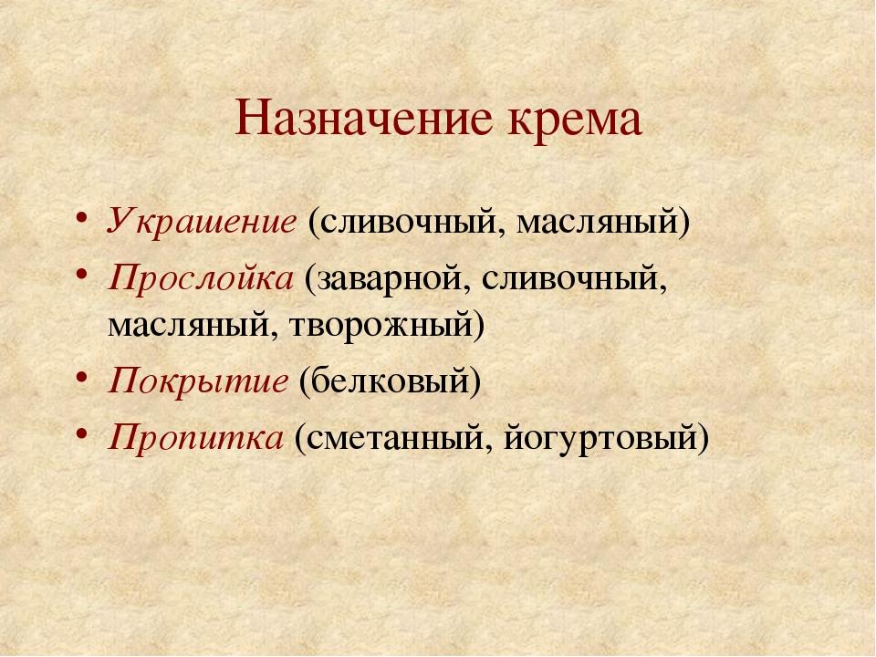 Назначение крема Украшение (сливочный, масляный) Прослойка (заварной, сливочн...