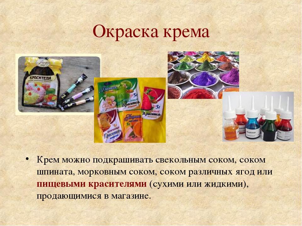 Окраска крема Крем можно подкрашивать свекольным соком, соком шпината, морков...